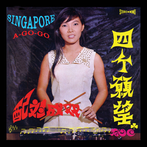 various artists lpx2 singapore a-go-go
